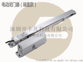 低功耗联动闭门器0.01A