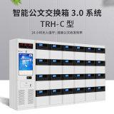 TRH-C型智能文件储存柜厂家 智能文件流转柜定制