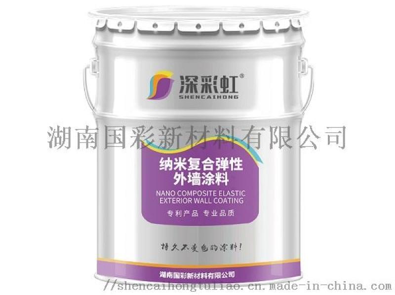 供应湖南国彩深彩虹品牌纳米复合弹性外墙涂料