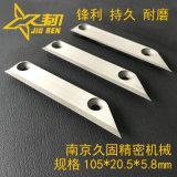 SKD-11材質霧化碎冰刀具 乾冰破碎刀