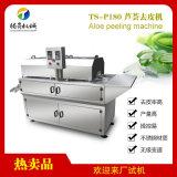 全自动芦荟去皮机食品削皮机器TS-P180