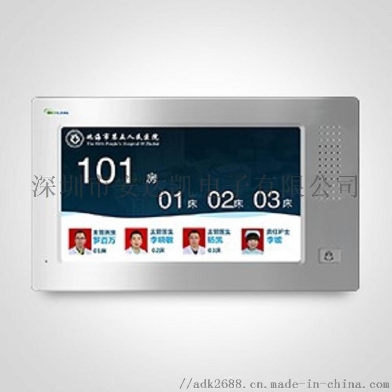 数字医护系统北京 大厅医护看板大屏显示 北京方案