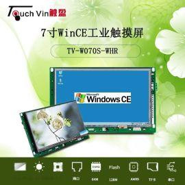 Wince工业平板电脑7寸TV-W070S-WHR