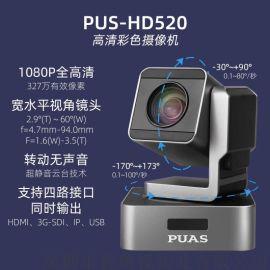 高清彩色摄像机PUS-HD520