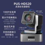 高清彩色攝像機PUS-HD520