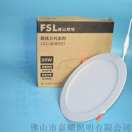 佛山照明超炫三代LED  筒灯