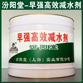 早强高/效减水剂、厂价直供、早强高/效减水剂、厂家