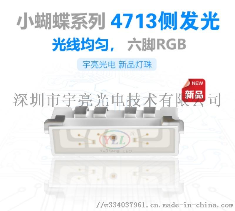 小蝴蝶系列4713侧发光RGB LED灯珠