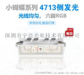 小蝴蝶系列4713側發光RGB LED燈珠