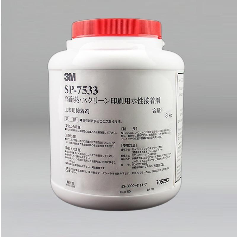 3M SP-7533水性丝网印刷高温耐热压敏胶水