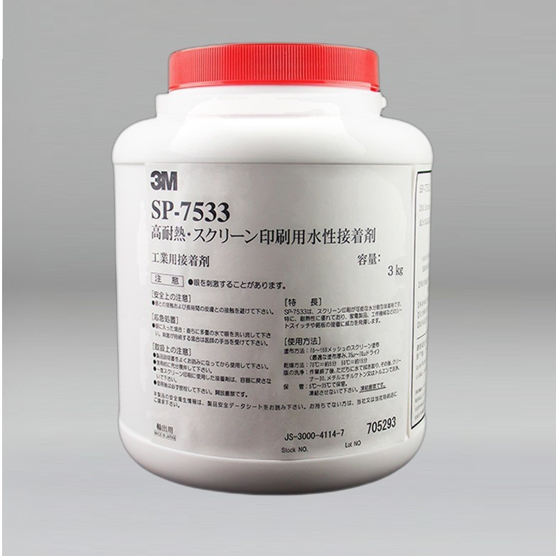 3M SP-7533水性絲網印刷高溫耐熱壓敏膠水