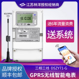 GPRS電錶 江蘇林洋DSZY71-G 三相三線智慧電錶 3*100V