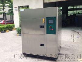 三槽式高低温冲击试验箱 80L电器高低温冲击试验箱