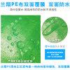 廣東蘭翔帆布廠雙綠PE雨布編織布苫布定做蓋貨篷布