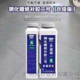 耐博仕瓷磚鋼化膜透明防水膠