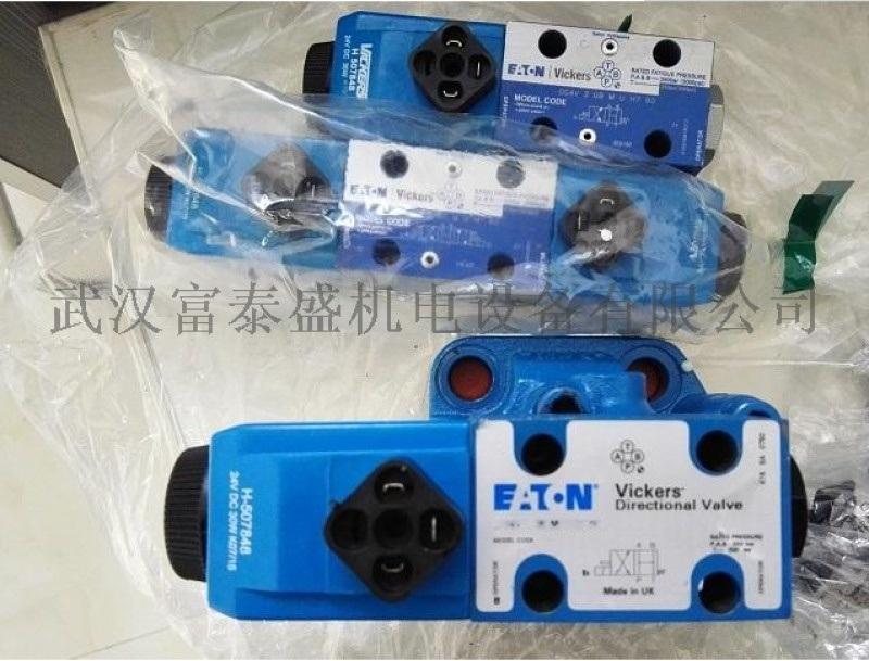 威格士VICKERS注塑机用比例阀KBFDG5V-8-2C375N-EX-M1-PE7-H1-10