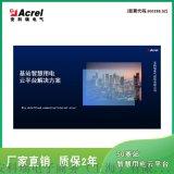 北京市  5G站点同步正式启动改造5G基站配电解决方案