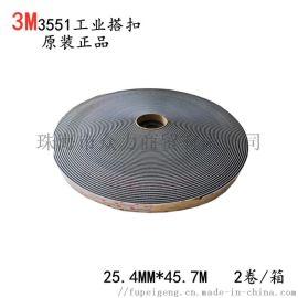 供应  3MSJ3551魔术搭扣