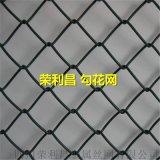 勾花网供应商,球场勾花网,勾花护栏网