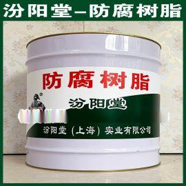 防腐树脂、良好的防水性能、防腐树脂