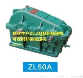 ZL50A减速器 ZL系列减速器