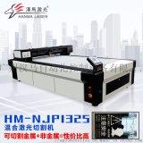 广告字亚克力混合激光切割机汉马激光激光切割机品牌