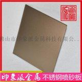 304喷砂古铜色哑光无指纹不锈钢装饰板 不锈钢厂家