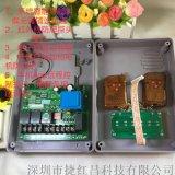 紅門控制盒 電動門四線通用控制盒無線開關控制器