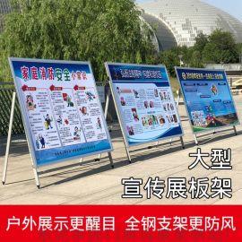 广告展板架,户外宣传架,大型海报架