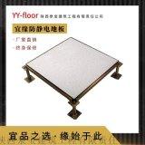有邊防靜電地板  防靜電地板廠家 PVC防靜電地板
