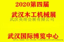2020第四届武汉定制家居及木工机械展览会
