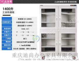 重庆迪尚4门工业防潮柜 电子防潮箱 厂家定做