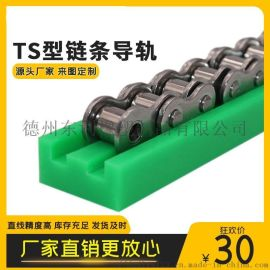 TS型超高分子量耐磨聚乙烯链条导轨