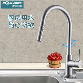 抽拉式厨房水龙头 AQUAmate适意卫浴