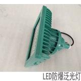 供应新黎明科创LED防爆泛光灯BZD188防爆灯