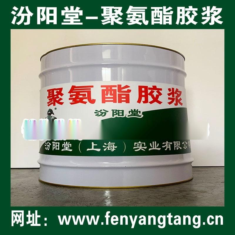 聚氨酯膠漿、聚氨酯界面粘結膠漿與混凝土附着力強