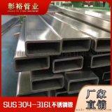 316材質40*60*2.8護欄用不鏽鋼管