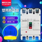 RMM1-250S/3300 上海人民 塑壳断路器