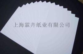 瑞典进口白卡纸 单面涂布 进口韩国白卡纸
