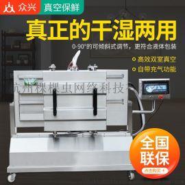 众兴倾斜式外抽食品茶叶药品 电子元件真空封口机
