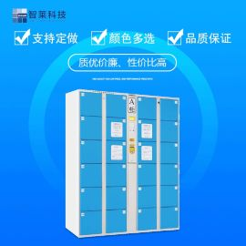 深圳智莱电子存包柜定做|24门智能储物柜厂家