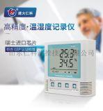 COS03冷鏈溫溼度監測