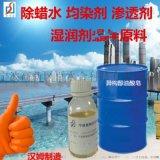 金属除蜡水原料异构醇油酸皂DF-20