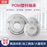 厂家直销 6810POM塑料轴承防水腐蚀轴承定制