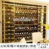 定製別墅不鏽鋼紅酒展示櫃