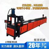 重慶大足42小導管衝孔機/數控圓管衝孔機多少錢