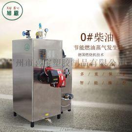 供应节能燃油蒸汽发生器厂家