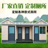 环保公厕 户外工地环保淋浴房 定制公共移动厕所