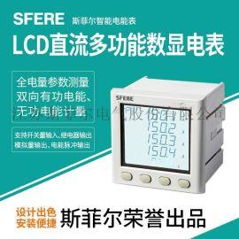 PD195E-9SY智能LCD直流多功能数显电力仪表