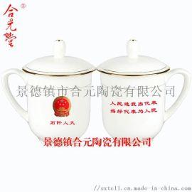 订制单位会议室专用陶瓷水杯,办公礼品杯子印制商标